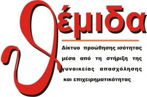 ΘΕΜΙΔΑ: Δίκτυο προώθησης ισότητας