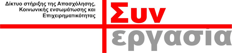 synergasia_logo