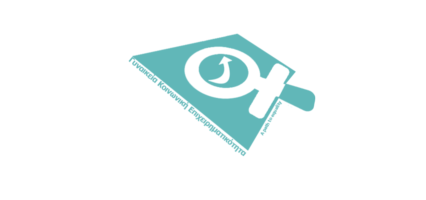 Εργαλεία και Πρακτικές Προώθησης της Ισότητας από το ΙΝ.ΑΝ.ΕΠ.