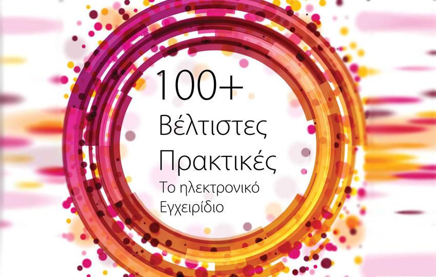 Κατεβάστε το Ηλεκτρονικό εγχειρίδιο με τις 100+ Βέλτιστες Πρακτικές