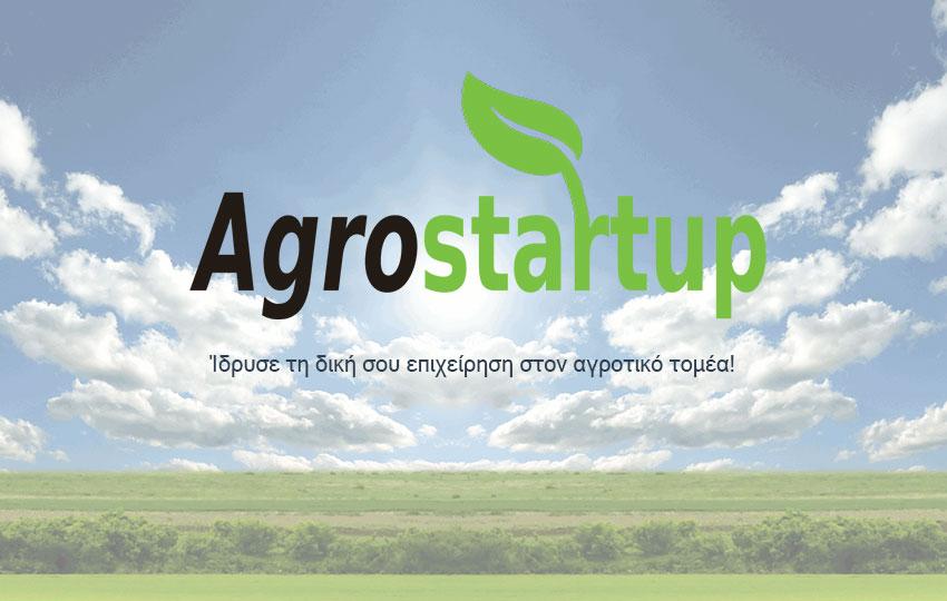 Ξεκινήσετε τώρα τη δική σας επιχείρηση στον Αγροδιατροφικό Τομέα
