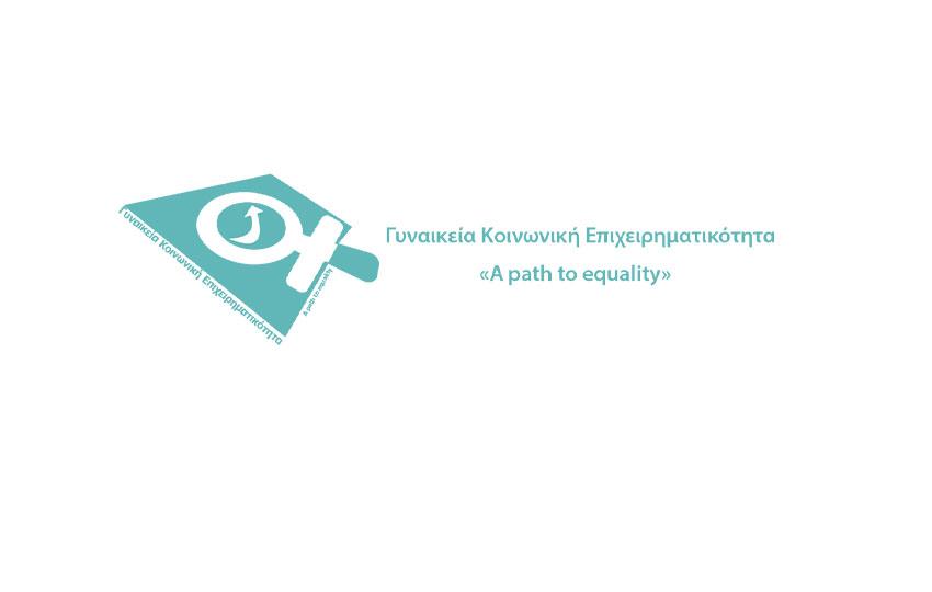 Δημιουργία Γυναικείας Συνεταιριστικής Επιχείρησης στη Βερδικούσια Ελασσόνας