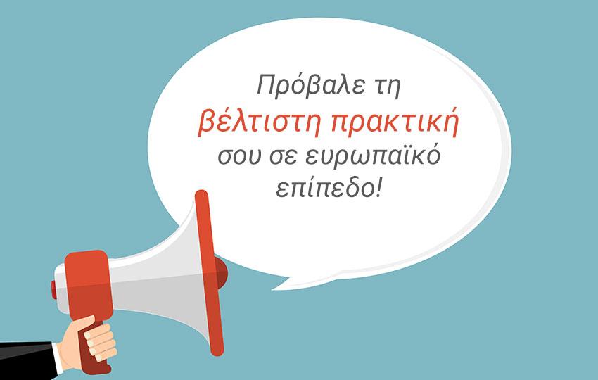 Είσαι Σύμβουλος Επαγγελματικού Προσανατολισμού? Πρόβαλε τη βέλτιστη πρακτική σου σε ευρωπαϊκό επίπεδο!