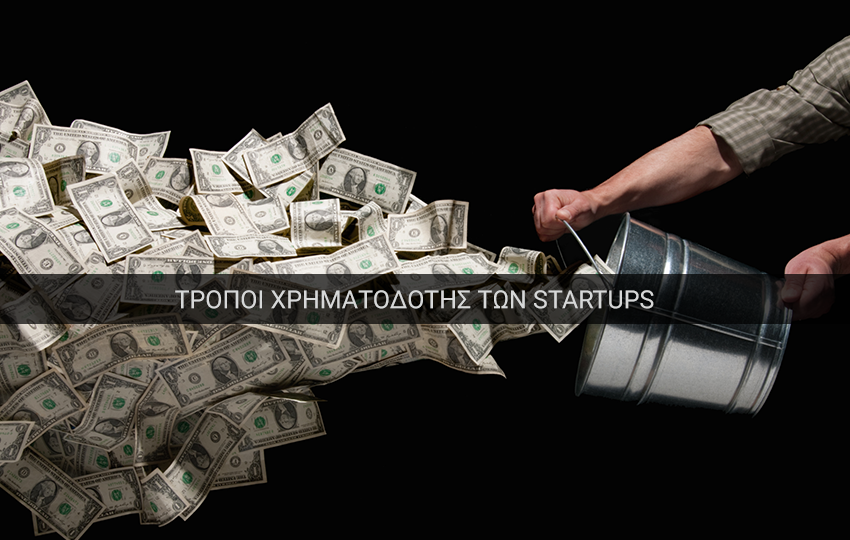 Δωρεάν Σεμινάριο για Startups
