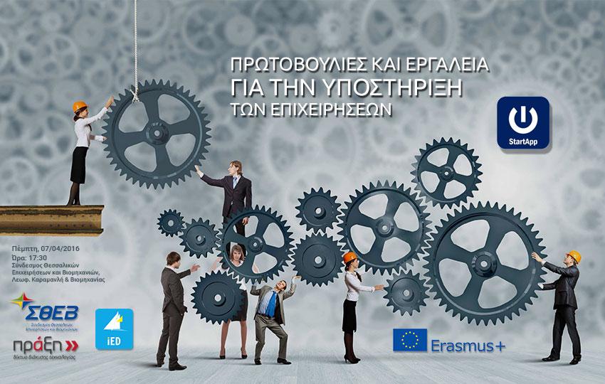 Εκδήλωση με θέμα «Πρωτοβουλίες και εργαλεία για την υποστήριξη των επιχειρήσεων»