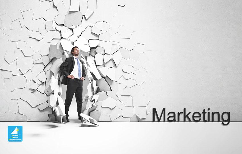 Marketing – Αλήθειες και Μύθοι