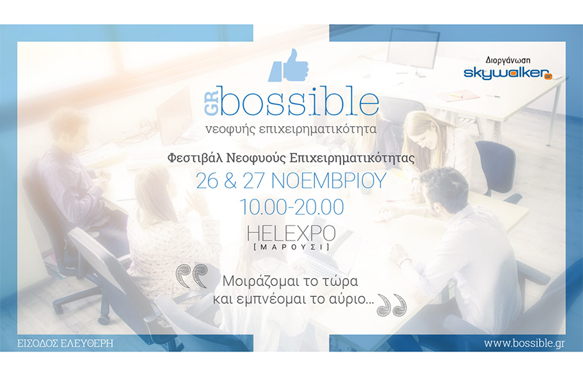 Φεστιβάλ Νεοφυούς Επιχειρηματικότητας GR Bossible 2016