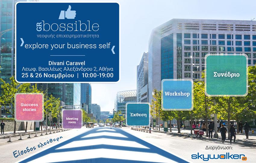 "GR Bossible: Φεστιβάλ Νεοφυούς Επιχειρηματικότητας ""Explore your business self"" 25 & 26 Νοεμβρίου, Divani Caravel"