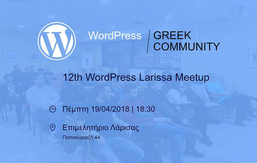 12th WordPress Larissa Meetup