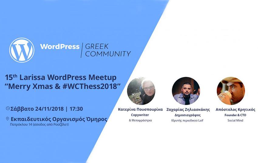 Συνάντηση της Ελληνικής Κοινότητας του WordPress στην πόλη της Λάρισας